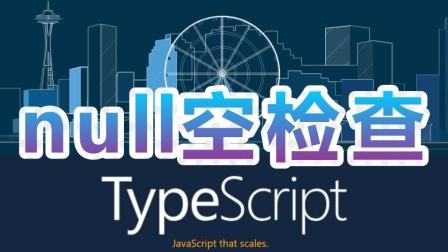 11★TypeScript入门与理解★null空检查
