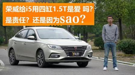 荣威给i5用四缸1.5T是因为爱吗?因为责任吗,还是因为sao?