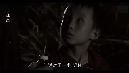 谜道: 盗墓贼在地面等着, 小孩独自下墓, 看见的一幕吓得他立马跑了!