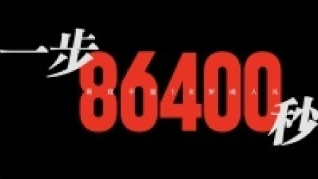 易烊千玺燚's成人礼纪录片《一步86400秒》,少年生活中的小确幸悉数呈现