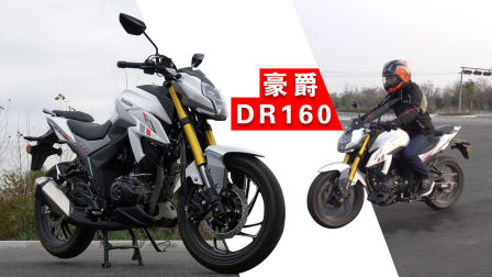 「呆子测评」拿得出手的国产,豪爵DR160骑士网摩托车测评