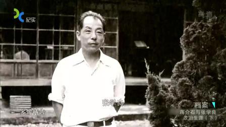 揭秘: 国军败退台湾之后, 张学良为什么没有被处决?