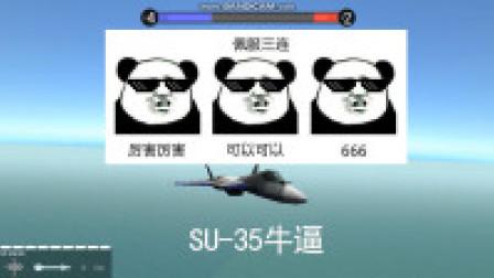 战警解说 战地模拟器 SU-35的飞行体验 借籽岷大海奇怪君逆风笑屌德斯抽风小枫