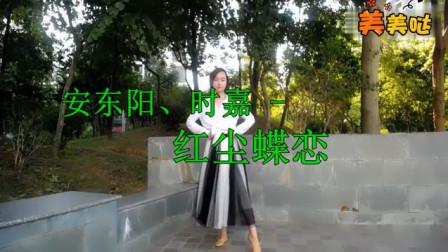 安东阳、时嘉 一首对唱《红尘蝶恋》好听至极, 献给大家!