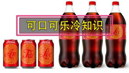 冷言冷语 第一季 这些奇怪口味的可口可乐,你喝过几个?