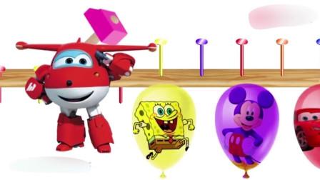 益智动画, 玩具锤敲钉子扎破彩色卡通气球学颜色