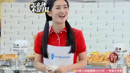 偶像来了: 谢娜做西式甜点, 最后一刻被汪涵嘲笑, 真敢说啊!