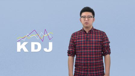 股市百科: 终于有人能将KDJ指标说透彻了!