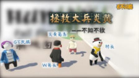 """【看不过瘾】拯救human炎黄之救一""""死""""仨!"""