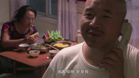 《乡村爱情5》刘能想着抱外孙的事, 高兴的吃饭都唱歌!