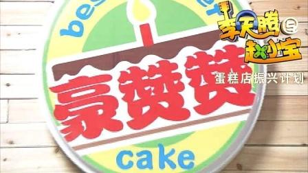 李天腾与赵小宝 第一季07 蛋糕店振兴计划