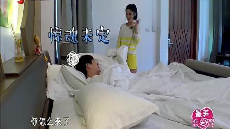 李沁进入魏大勋房间, 魏大勋: 不要上我的床, 人家没化妆!