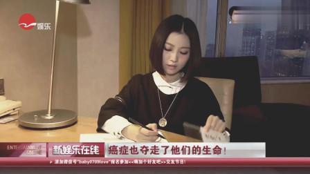 """盘点那些因癌症去世的名人, 她被媒体称为""""香港的女儿"""""""