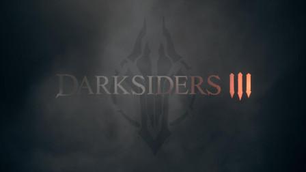 暗黑血统3 Darksiders Ⅲ 丨10 来自深海的恐惧