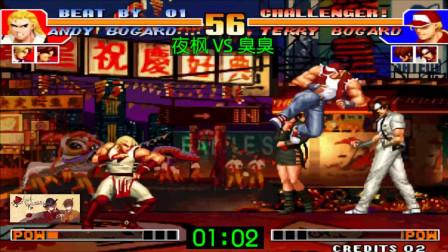 18-12-29拳皇97  夜枫VS臭臭 坑你一下很快乐 逍遥解说