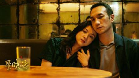 星映话-《地球最后的夜晚: 浪漫一夜》
