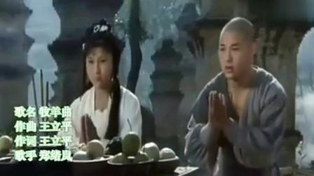 李连杰的《少林寺》, 一首牧羊曲, 多少美好回忆
