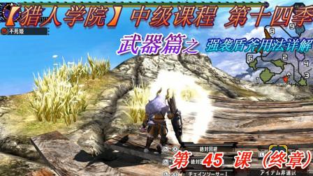 【猎人学院】怪物猎人xx第14季(终章) 第45课  武器篇 强袭盾斧