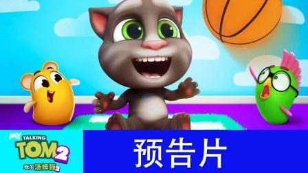 看我的汤姆猫2之梦想篮球