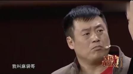 欢乐喜剧人宋晓峰竟把责任都推卸给张小伟, 一句话爆笑全场!