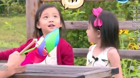 《爸爸回来了》奥莉: 一起做晚饭吧! 小奶音好萌! 甜馨答应了!