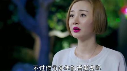 乡村爱情9: 美女让宋晓峰别忘了自己是谁, 但宋晓峰明显没听进去
