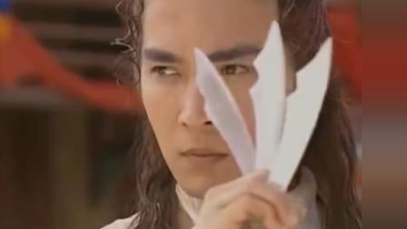 《小李飞刀》李寻欢发射飞刀瞬间集锦! 射向阿飞的那把最霸气。
