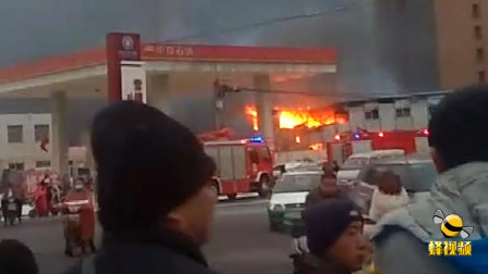 河北衡水: 惊险! 一简易房燃大火 火势离加油站仅隔20米!