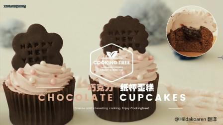 元旦快乐——新年巧克力纸杯蛋糕 Chocolate Cupcake