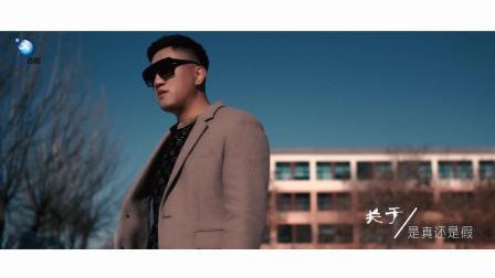 大哲  我没那么傻 官方原版MV全网首播