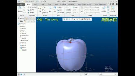 Proe/Creo曲面实战教程——外观曲面造型-苹果