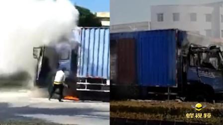 慌的一批! 广东肇庆 货车冒烟自燃 司机从容灭火