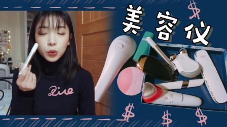 [Rice] 一期很贵但可以省钱の视频   我的美容仪器使用感分享