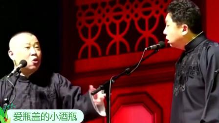 郭德纲于谦经典相声: 我要搞科研, 场下观众乐的笑嘻嘻!