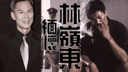 悼念林岭东 监狱从此再无风云
