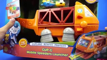 海底小纵队: 舰艇发射车, 海底探险队, 儿童玩具故事