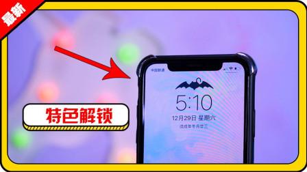 「果粉堂」iphoneX设置动态解锁 无越狱任意移动图标