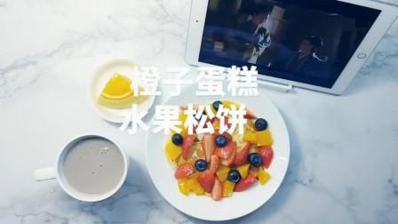橙子蛋糕水果松饼的做法