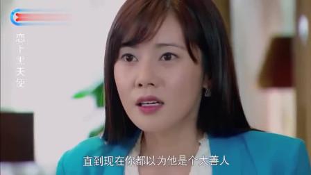 恋上黑天使: 公司面临倒闭父亲还替心机男说话, 女总裁拿出证据后, 直接晕倒了