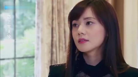 恋上黑天使: 帅哥假惺惺送女总裁礼物, 不料被女总裁一眼识破, 竟要这样做!