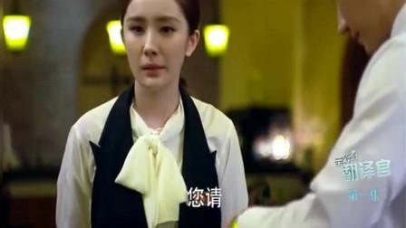 《亲爱的翻译官》杨幂再遇翻译官, 黄轩竟然用红酒泼杨幂!