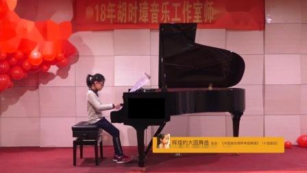 辉煌的大圆舞曲 选自:《中国音协钢琴考级教程》(十级曲目)