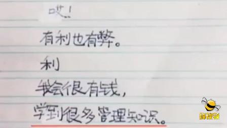"""江苏南京 小学生作文""""假如马云是我爸? """" 老师称想看孩子脑洞有多大"""