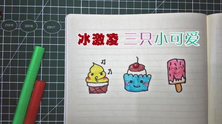 冰激凌三种画法