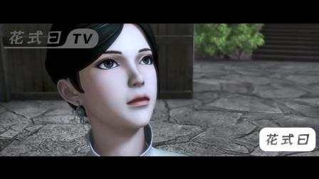 侠岚AMV, 侠岚第二季, 他对山鬼谣还有一丝幻想