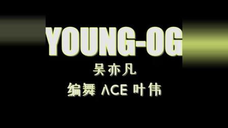 路遥知马力, 日久见吴亦凡《Young OG》