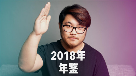 2018年 年鉴
