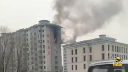 惨!黑龙江大庆 民宅失火变火海 消防都来不及架云梯