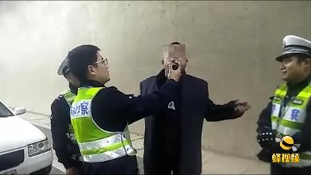 """浙江义乌一男子酒驾被查 戏精上身表演""""花式吹气"""""""