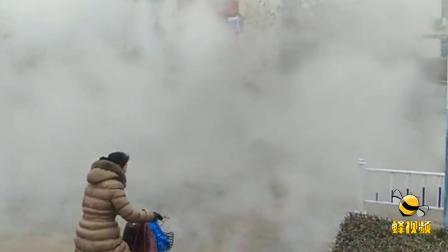 山东泰安一供暖管道泄漏 现场云雾飘渺宛若秘境